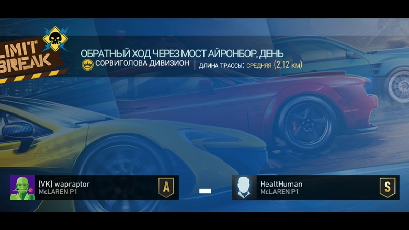 Need for Speed - No Limits - Underground Rivals S5 - Limit Break Breakneck Division Tier S