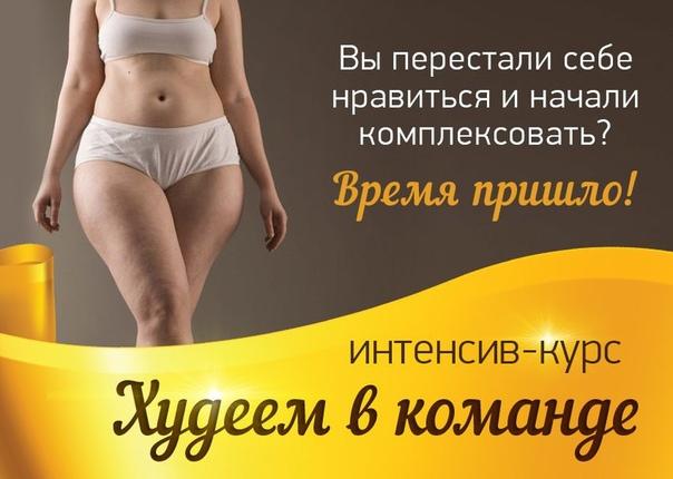 Курс Интенсивного Похудения. Как похудеть за 1 месяц: программа похудения