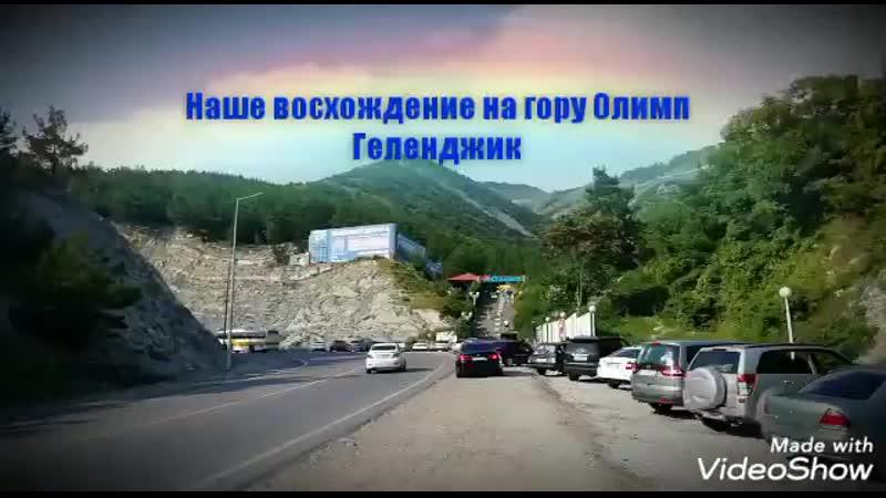 Геленджик. Гора Олимп