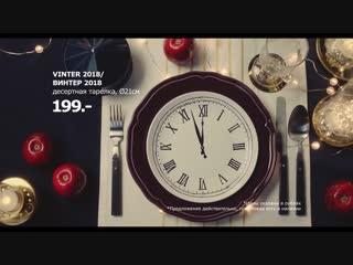 Любое новогоднее хочу: рекламный ролик ИКЕА 2018