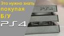 Как проверить бу PS4 при покупке с рук
