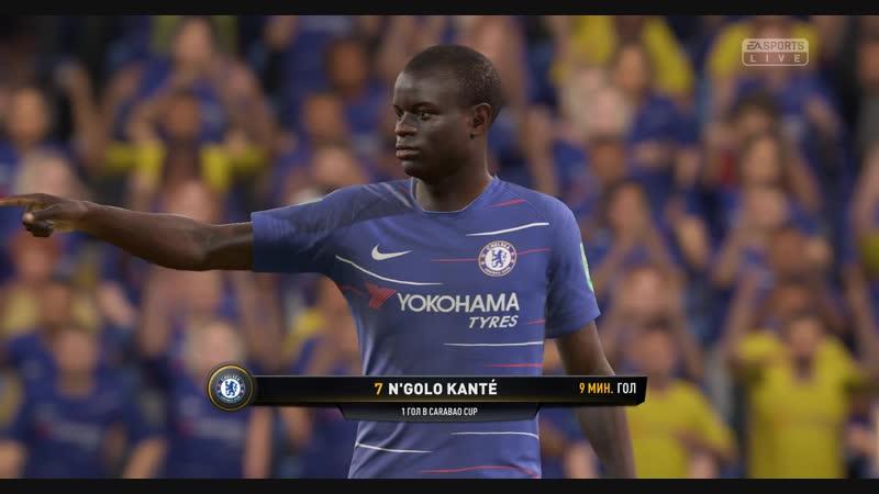 FIFA19 / Кар'єра за Челсі / Н'голо Канте вразив ворота суперника