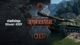 EpicBattle #195: vladichqa / Объект 430У World of Tanks