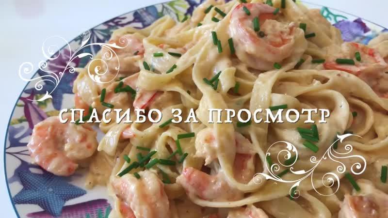 Очень вкусный обед. Обед за 15 минут! Паста в сливочном соусе. Pasta creamy sauce