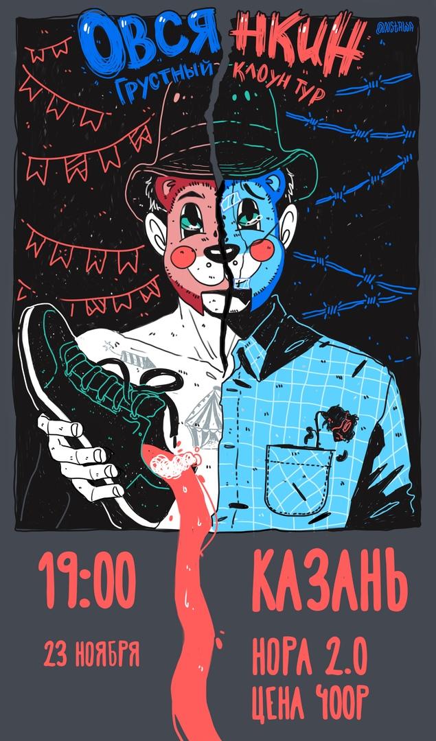Афиша Казань Овсянкин / 23 ноября / Казань