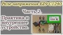 Реле напряжения EZ9 С1240. Часть 2. Практика и внутреннее устройство.