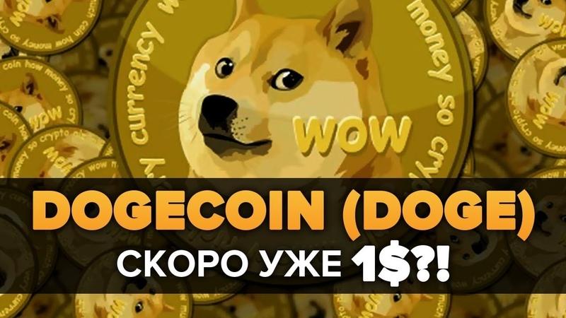 КРИПТОВАЛЮТА DOGECOIN (DOGE ДОГИКОИН) до 1 $ обзор и ПРОГНОЗ ЦЕНЫ ДАСТ Х100 - х200?!