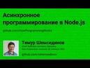 Асинхронное программирование в и JavaScript