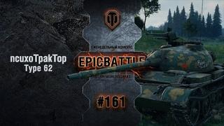 EpicBattle #161: ncuxoTpakTop / Type 62 World of Tanks