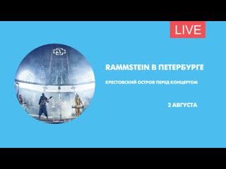 Rammstein в петербурге. крестовский остров перед концертом. онлайн-трансляция