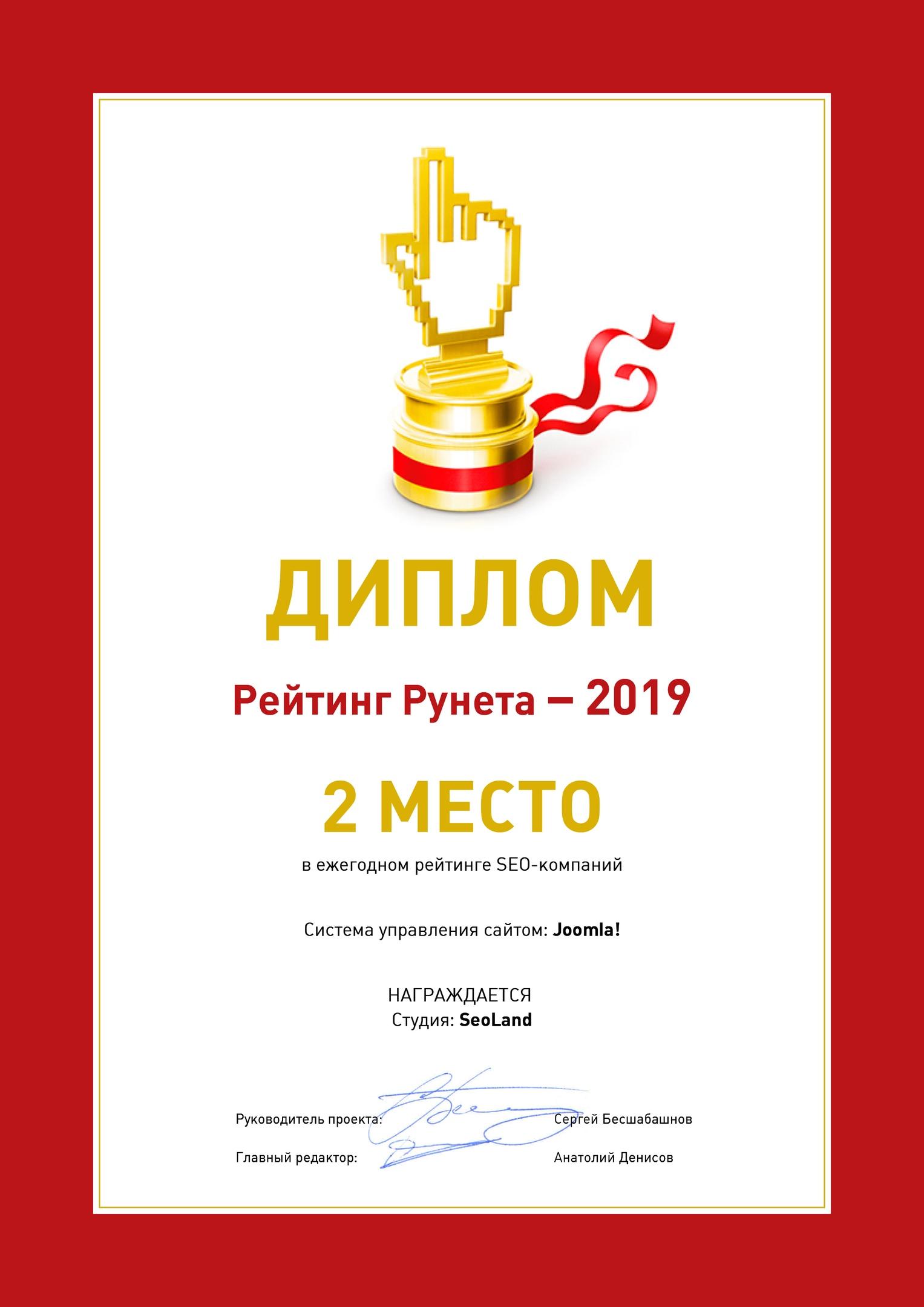 Компания SeoLand заняла 2 место в России среди СЕО компаний.