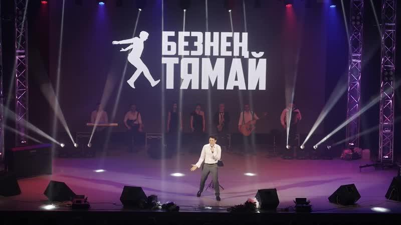 Концерт Фирдус Тямаев 6 Сезон 2018 Часть 2