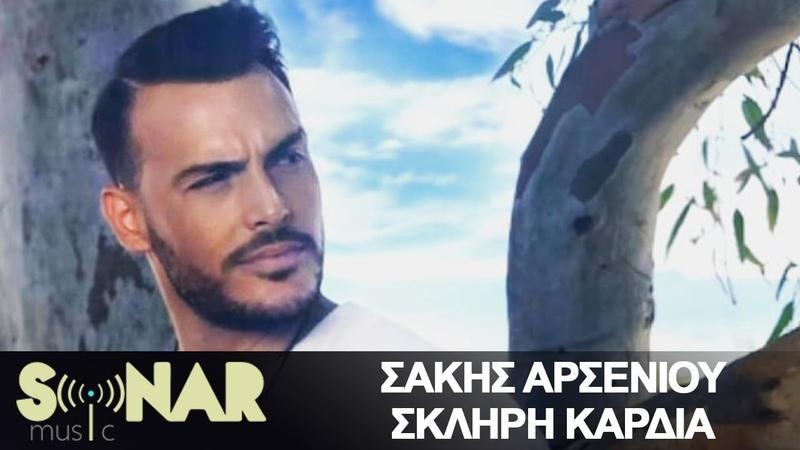 Σάκης Αρσενίου Σκληρή Καρδιά Official Lyric Video