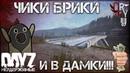 DayZ Standalone - ЧИКИ БРИКИ И В ДАМКИ (ВЫЖИВАНИЕ №7)