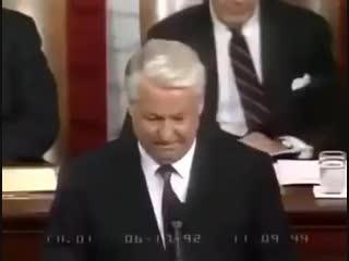 речь Ельцина в конгрессе США 1992 год (отрывок)