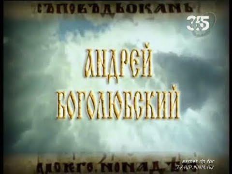 09 Андрей Боголюбский