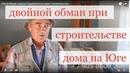 Застройщик кинул на деньги пенсионера Подлинная история с не счастливым концом