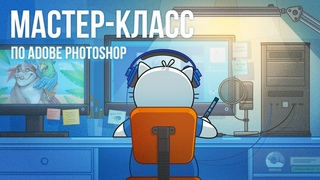 Мастер-класс по фотошопу