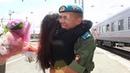 Встреча из армии или История нашей любви