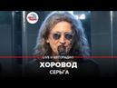 🅰️ Серьга - Хоровод (LIVE @ Авторадио)