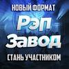 КАСТИНГ В ШОУ: РЭП ЗАВОД (5-й сезон)