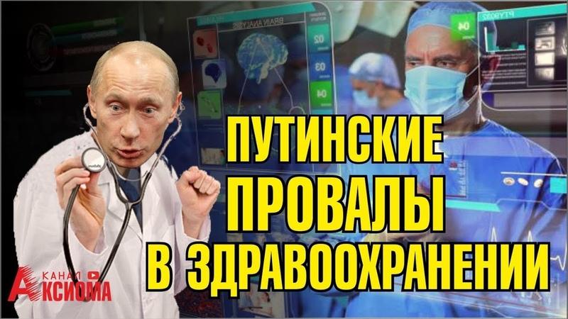 Путинские провалы в здравоохранении - Новости С.Сулакшин