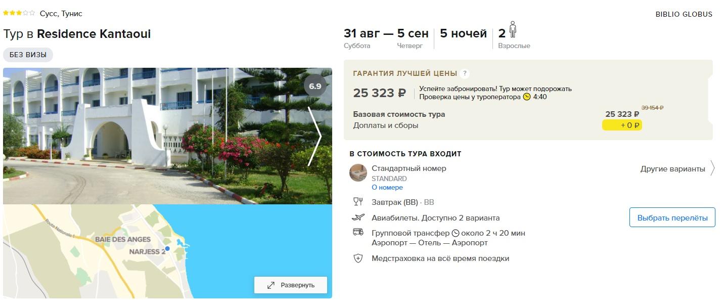 Горящие туры из Москвы в Тунис на 5 ночей от 12700₽/чел, вылет 31 августа