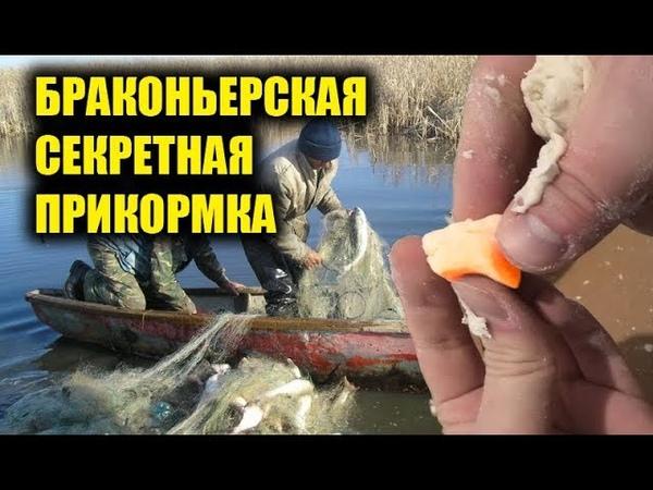 Браконьерская прикормка КОСИТ ВОДОЕМЫ Применять только для поимки рыбы для еды