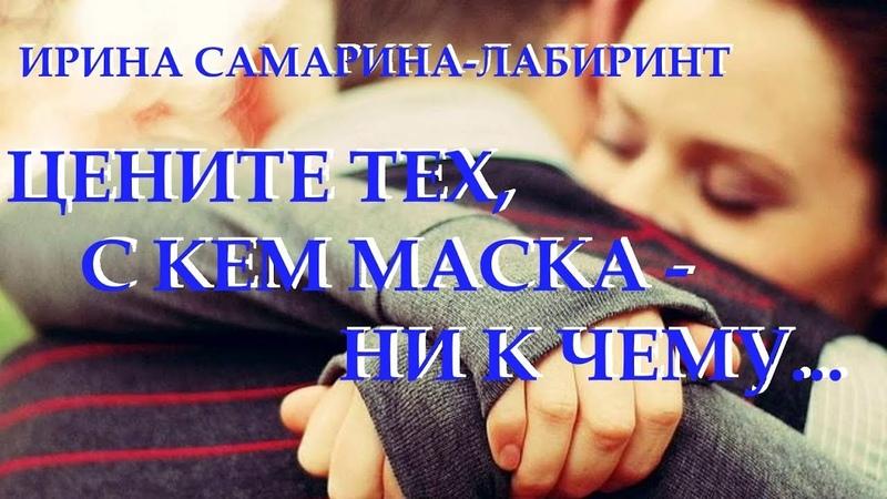 Цените тех с кем маска ни к чему Ирина Самарина Лабиринт Читает Леонид Юдин