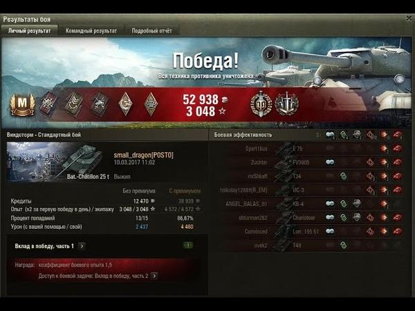 Майстер на французькому середньому танку 10 рівня Bat Châtillon 25 t патч 9 17 1