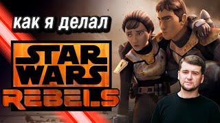 Короче говоря я сделал ЗВЕЗДНЫЕ ВОЙНЫ Star Wars Rebels анимационный сериал Повстанцы Урок