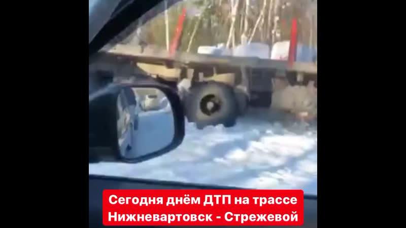 Сегодня днём ДТП на трассе Нижневартовск - Стрежевой | ЧС В Нижневартовске
