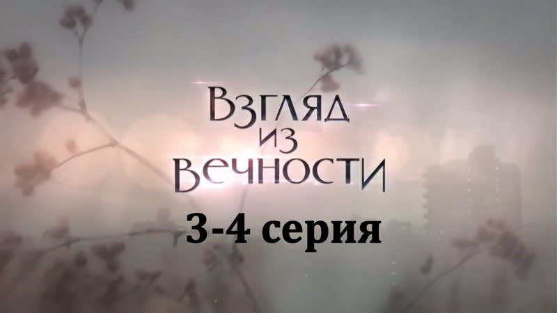 Взгляд из вечности 3-4 серия ( Мелодрама ) 2015