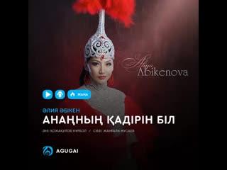 Алия Абикен
