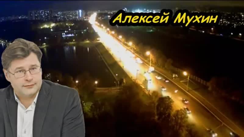 Алексей Мухин - По следам заседания дискуссионного клуба Валдай и выступления Пу