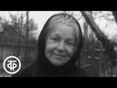 Ночной звонок по рассказу Ф Кнорре с М Стриженовой Б Андреевым А Вилькиным 1969