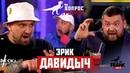 ВопросРебром - Эрик Давидыч (Rap-Info)