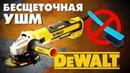 Обзор бесщеточной сетевой УШМ DEWALT DWE 4357