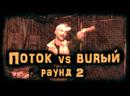 Поток vs BURЫЙ - раунд 2 (DICTUM BATTLE)