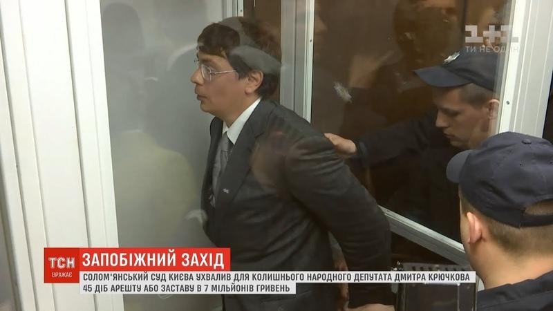 45 днів арешту або 7 мільйонів застави - такий запобіжний захід обрав суд Крючкову