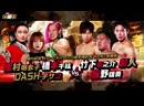 ALL OUT Akito Konosuke Takeshita Yuki Ino c vs Meiko Satomura Chihiro Hashimoto DASH Chisako