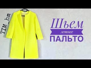 Как сшить пальто. Шьём летнее пальто TIM_hm