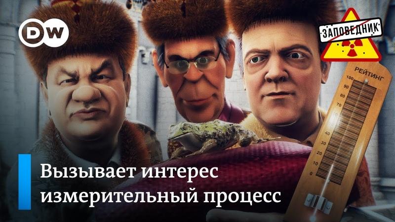 Сказ о том, как Путину рейтинг через телевизор поднимали – Заповедник, выпуск 60, сюжет 1