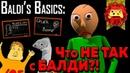 Жуткие Теории Балди и Его Новые СЕКРЕТЫ Baldi's Basics Full Game