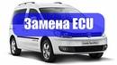 Bosch MP9 замена ECU