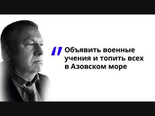 Объявить военные учения и топить всех в Азовском море!