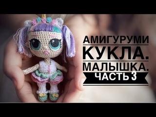 Маленькая каркасная кукла изнаночным вязанием. часть 3.