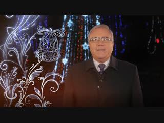 Поздравление мэра к Новому году