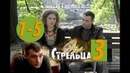 Детективная драма,интригующий сюжет, 3 сезон,ЭРА СТРЕЛЬЦА,серии 1-5,Русский криминальный сериал