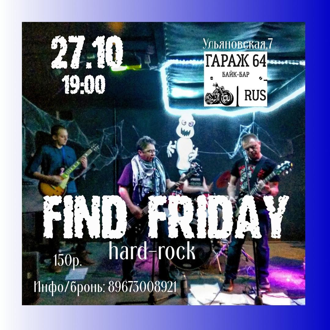 Афиша Саратов FIND FRIDAY hard-rock/27 октября